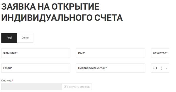 Открыть счет форекс через смс отзывы о форекс через бкс