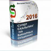 Отзывы о стратегии «Суперскальпинг» от Виталия Попова на бинарных опционах