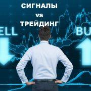 Скачать сигналы для бинарных опционов или работать самостоятельно?