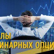 Бесплатные сигналы для бинарных опционов на валютные пары