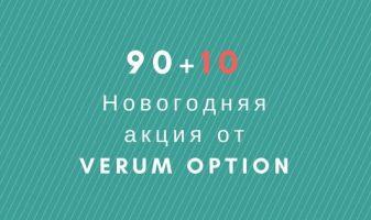 +10 USD и бесплатный обучающий курс за пополнение на Verum Option