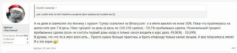 Суперскальпинг На Бинарных Опционах Виталий Попов