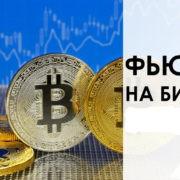 Что представляет собой торговля фьючерсами на биткоин и где их можно купить