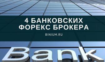 Рейтинг банков брокеров или почему банковский Форекс лучше?