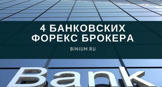 банковские форекс брокеры россии
