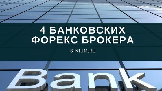 Форекс торговля через банк банк втб открытие счета по гособоронзаказу