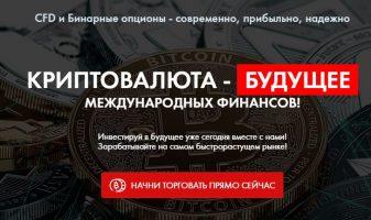 Криптовалюты теперь и на Finmax