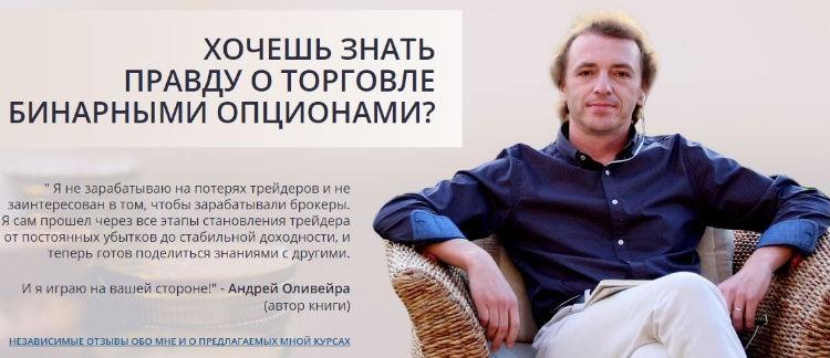 Андрей оливейра бинарные опционы вводный курс обучения торговле как добыть криптовалюту
