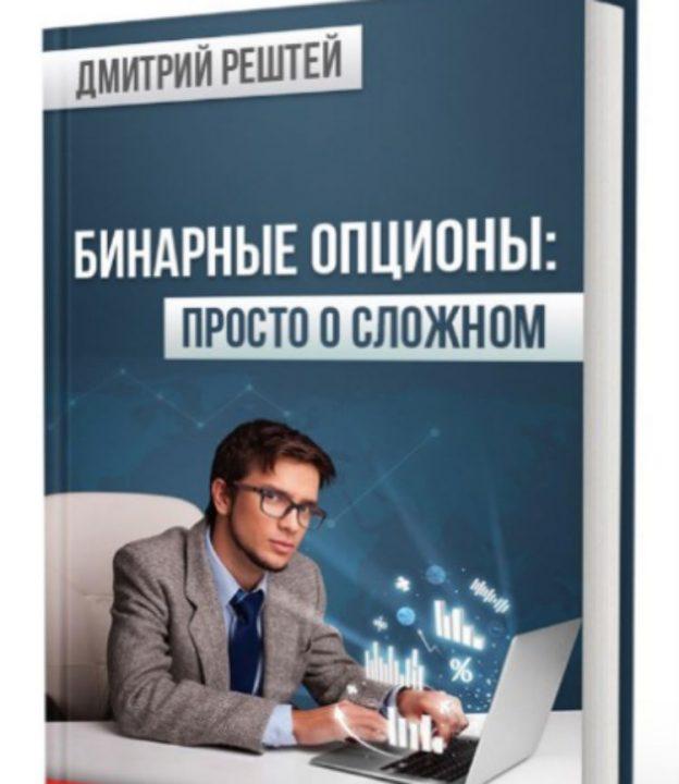 Андрей оливейра книга бинарные опционы вводный курс обучения торговле программы для бинарных опционов сигналы