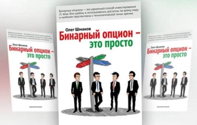 Олег шмаков бинарный опцион это просто скачать стратегии скальпинг на бинарных опционах