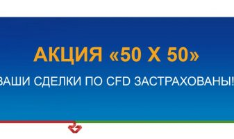 Акция «50 Х 50» от Verum Option