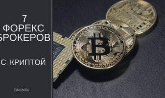 7 Форекс брокеров для торговли криптовалютой