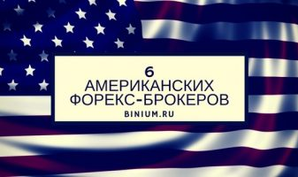 6 американских Форекс брокеров, доступных для российских трейдеров