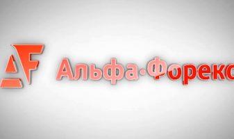Альфа-Форекс покидает российских трейдеров