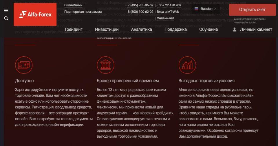 Www Alfa Forex Ru