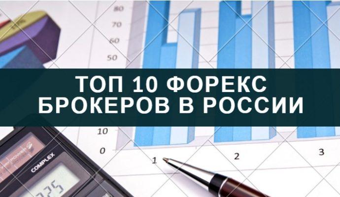 Топ 10 форекс компаний форекс банк