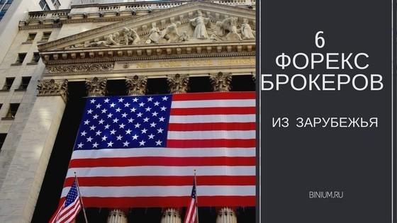 Форекс-брокеры в сша самый мощный биткоин клиент