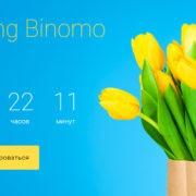 Новый турнир на Binomo с призовым фондом от 1,7 млн рублей уже в разгаре!