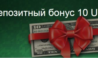 Бездепозитный бонус 10 USD от STForex