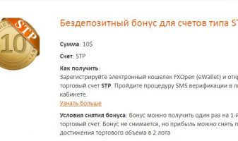 Welcome Bonus 10 USD (на STP счет) от FxOpen