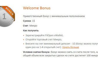 Welcome bonus на Микро счет от FxOpen