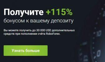 +115% к депозиту от RoboForex