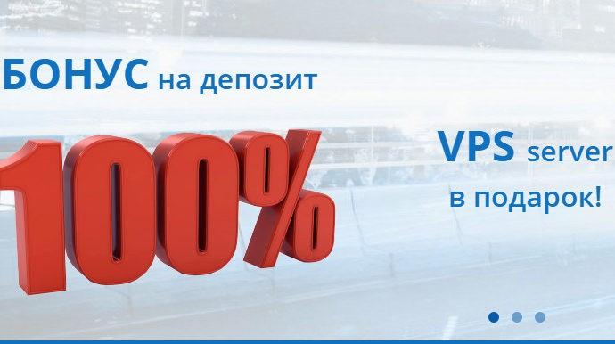 +100% на депозит от 100 USD от Wforex
