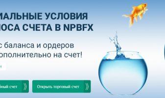 Перенесите открытые ордера на счет NPBFX на специальных условиях
