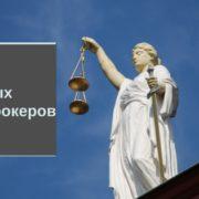 Топ 7. Рейтинг честных Форекс брокеров в России по мнению трейдеров