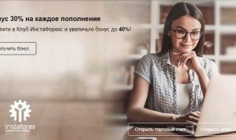 Бонус 30% от Instaforex на каждое пополнение