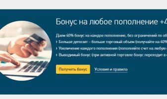 Бонус на любое пополнение +40% от Grand Capital