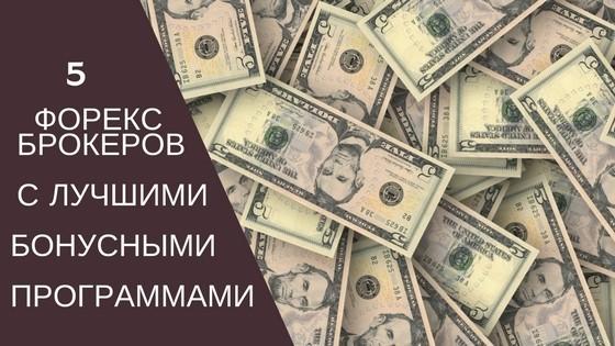 Форекс мини депозит 1 доллар кто ка зарабатывает на форексе