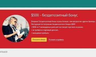 Welcome Bonus от Grand Capital. 500 долларов на счет