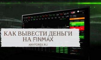Как вывести деньги с Finmax