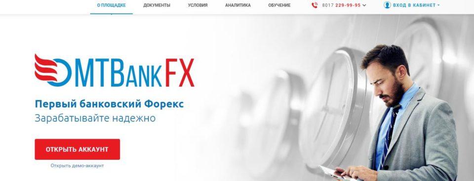 Брокеры форекс в минске 0птимизация эксперта форекс