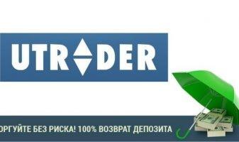 100% возврат депозита от Utrader