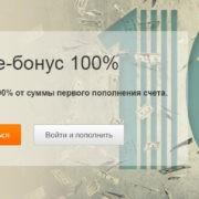 Welcome bonus 100% на первый депозит от FXClub