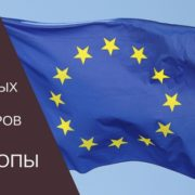 6 лучших eвропейских Форекс брокеров, доступных для российских трейдеров