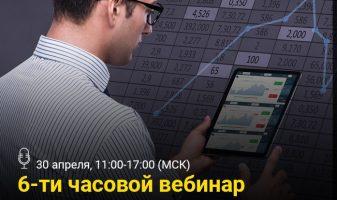 6-ти часовой вебинар от Utrader уже 30 апреля