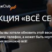 «Все себе». Новая акция Forex Club с главным призом Volkswagen Polo