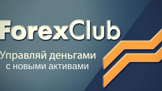 Брокеры forexclub free vps online