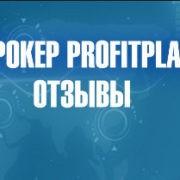 Отзывы клиентов Profitplay