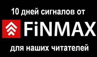 Акция «Бесплатные сигналы» для читателей Binium.ru от Finmax