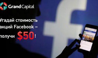 Угадай стоимость акций Facebook и получи $50 от Grand Capital