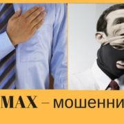 Отзывы об обмане и разводе Finmax