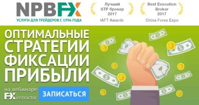 Новый бесплатный и полезный вебинар от NPBFX уже 24 мая