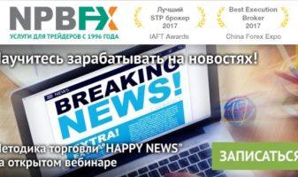 Научитесь зарабатывать на новостях с NPBFX