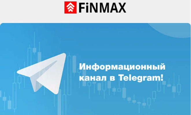 Новости и полезная информация от Финмакс теперь в Telegram