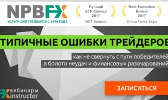 Третий обучающий вебинар от NPBFX и FX-Instructor уже 7 июня