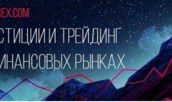 Альфа-Форекс готовится вернуться в Россию